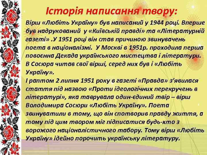 Історія написання твору: Вірш «Любіть Україну» був написаний у 1944 році. Вперше був надрукований