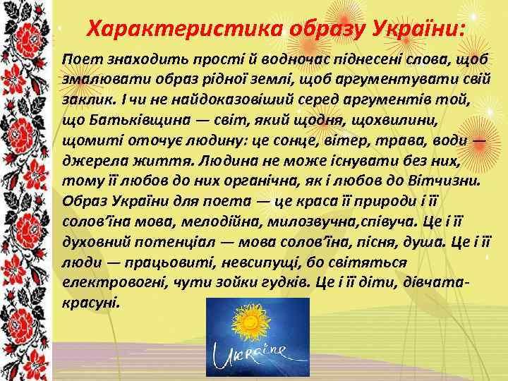 Характеристика образу України: Поет знаходить прості й водночас піднесені слова, щоб змалювати образ рідної