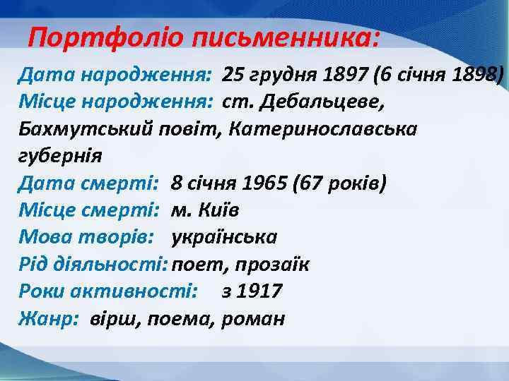 Портфоліо письменника: Дата народження: 25 грудня 1897 (6 січня 1898) Місце народження: ст. Дебальцеве,