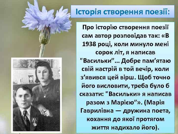 Історія створення поезії: Про історію створення поезії сам автор розповідав так: «В 1938 році,