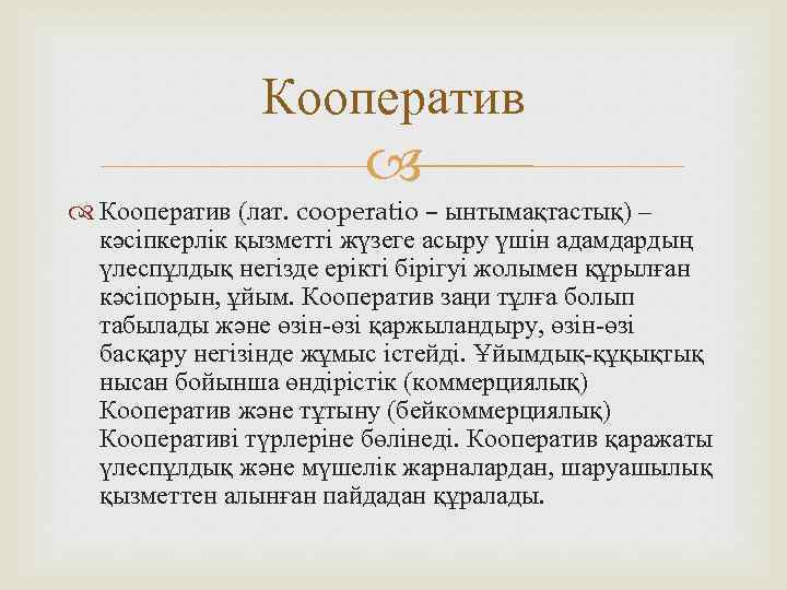Кооператив (лат. cooperatіo – ынтымақтастық) – кәсіпкерлік қызметті жүзеге асыру үшін адамдардың үлеспұлдық негізде