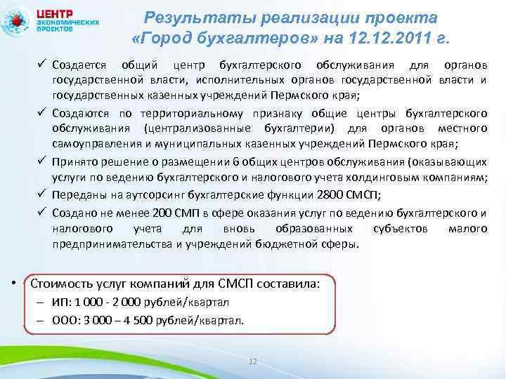 Результаты реализации проекта «Город бухгалтеров» на 12. 2011 г. ü Создается общий центр бухгалтерского