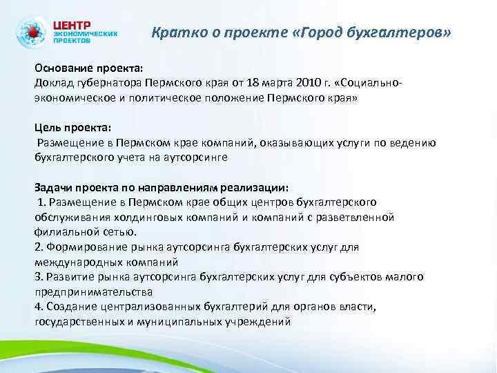 Кратко о проекте «Город бухгалтеров» Основание проекта: Доклад губернатора Пермского края от 18 марта