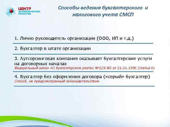 Способы ведения бухгалтерского и налогового учета СМСП 1. Лично руководитель организации (ООО, ИП и
