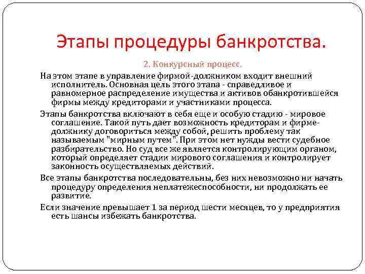 Этапы процедуры банкротства. 2. Конкурсный процесс. На этом этапе в управление фирмой должником входит