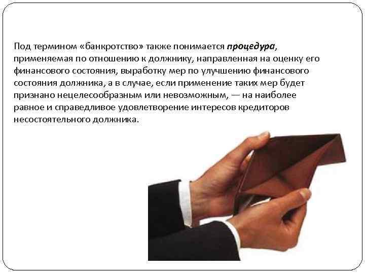 Под термином «банкротство» также понимается процедура, применяемая по отношению к должнику, направленная на оценку