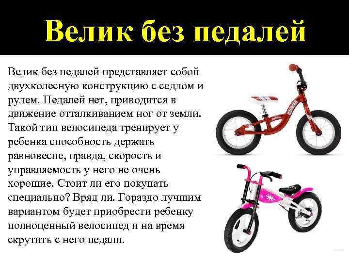 Велик без педалей представляет собой двухколесную конструкцию с седлом и рулем. Педалей нет, приводится