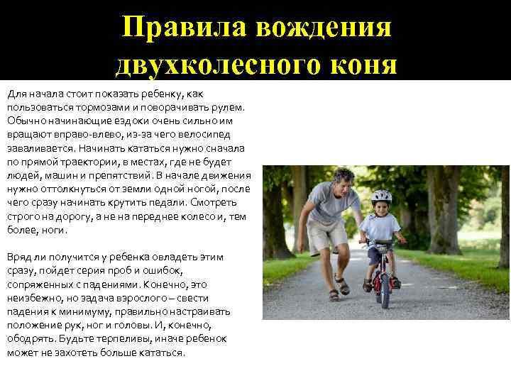 Правила вождения двухколесного коня Для начала стоит показать ребенку, как пользоваться тормозами и поворачивать
