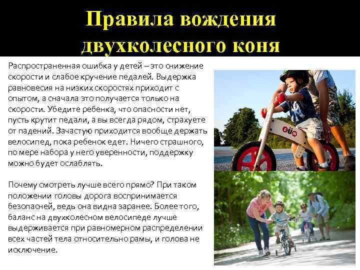 Правила вождения двухколесного коня Распространенная ошибка у детей – это снижение скорости и слабое