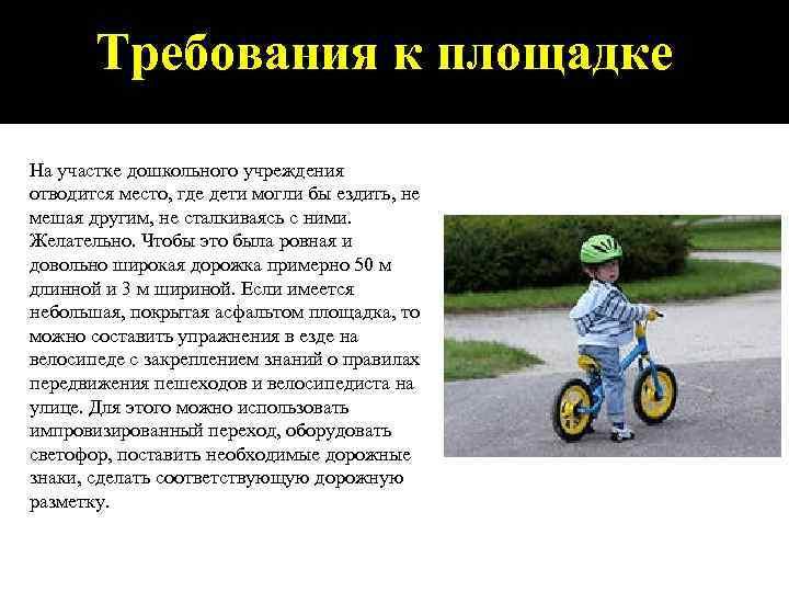 Требования к площадке На участке дошкольного учреждения отводится место, где дети могли бы ездить,