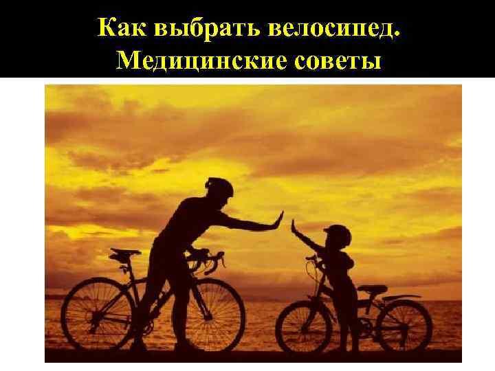 Как выбрать велосипед. Медицинские советы