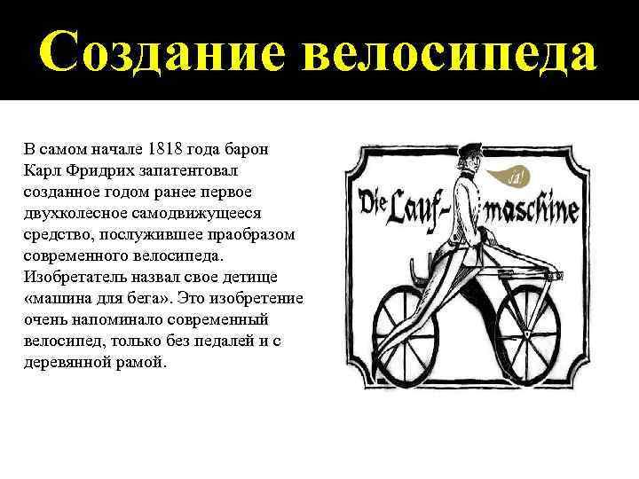 Создание велосипеда В самом начале 1818 года барон Карл Фридрих запатентовал созданное годом ранее
