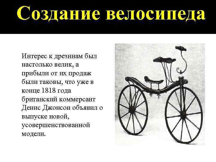 Создание велосипеда Интерес к дрезинам был настолько велик, а прибыли от их продаж были