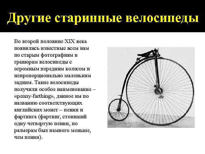 Другие старинные велосипеды Во второй половине XIX века появились известные всем нам по старым