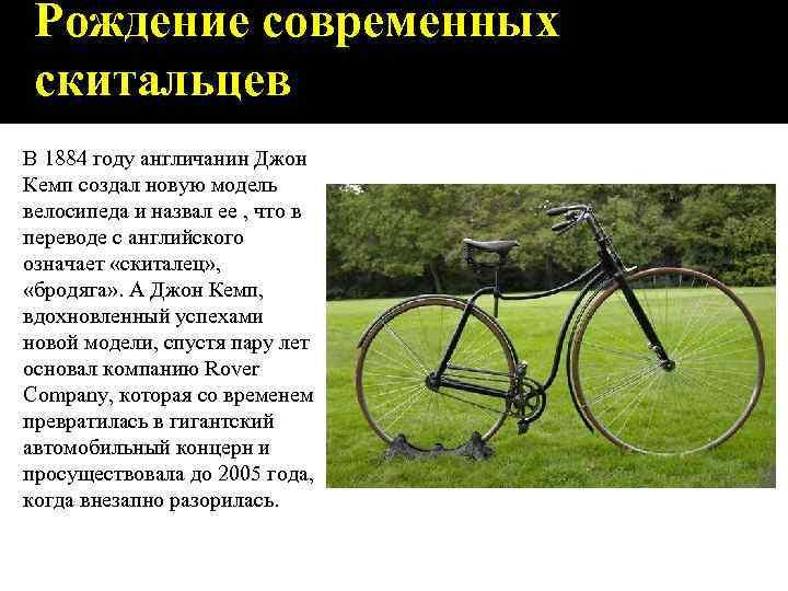Рождение современных скитальцев В 1884 году англичанин Джон Кемп создал новую модель велосипеда и