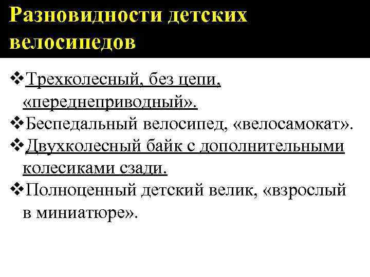Разновидности детских велосипедов v. Трехколесный, без цепи, «переднеприводный» . v. Беспедальный велосипед, «велосамокат» .