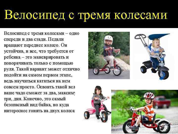 Велосипед с тремя колесами – одно спереди и два сзади. Педали вращают переднее колесо.