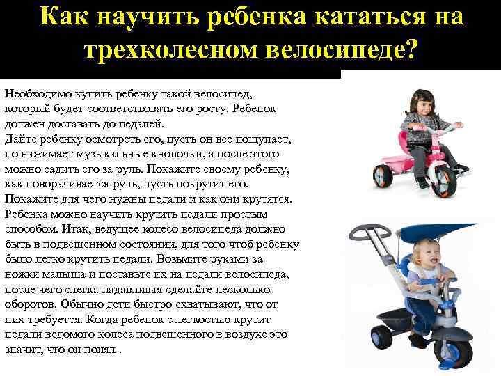 Как научить ребенка кататься на трехколесном велосипеде? Необходимо купить ребенку такой велосипед, который будет