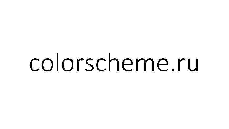 colorscheme. ru