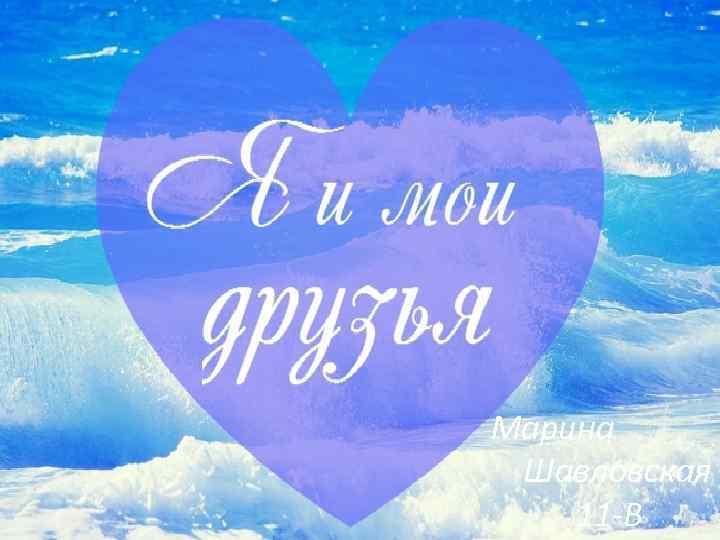 Марина Шавловская 11 -В