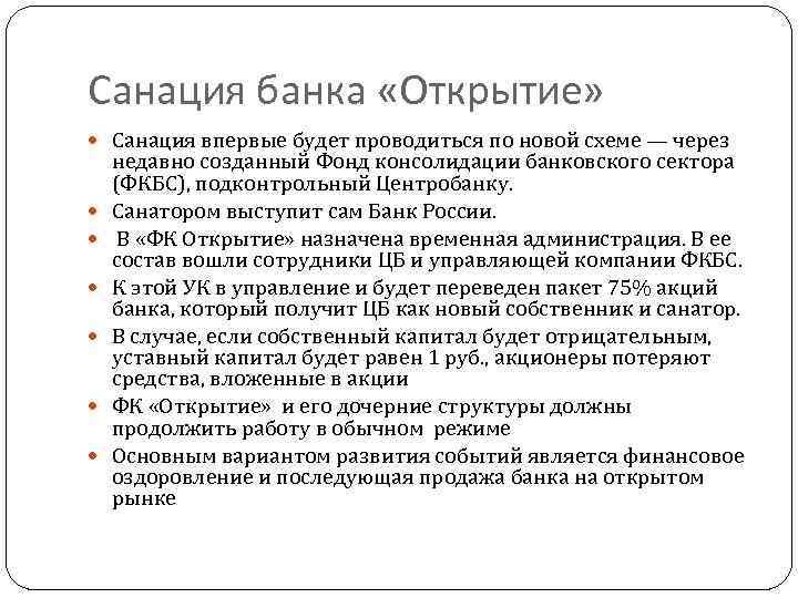 Портал банки.ру выяснял, как санаторы обращаются с персоналом санируемых кредитных организаций.