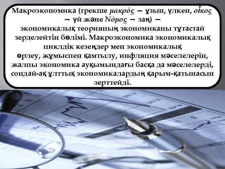 Макроэкономика (грекше μακρός — ұзын, үлкен, οἶκος — үй және Nόμος — заң) —