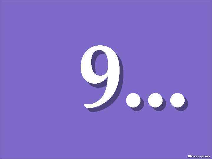 9. . . Щелкни дальше