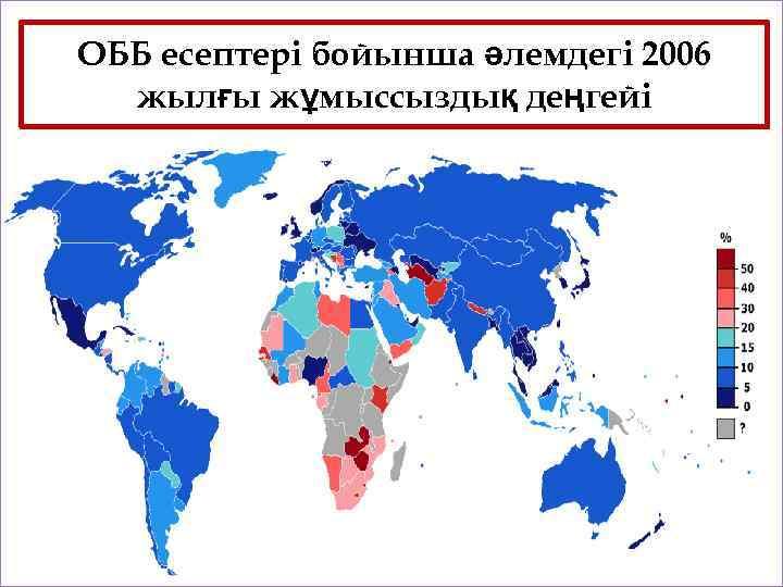 ОББ есептері бойынша әлемдегі 2006 жылғы жұмыссыздық деңгейі