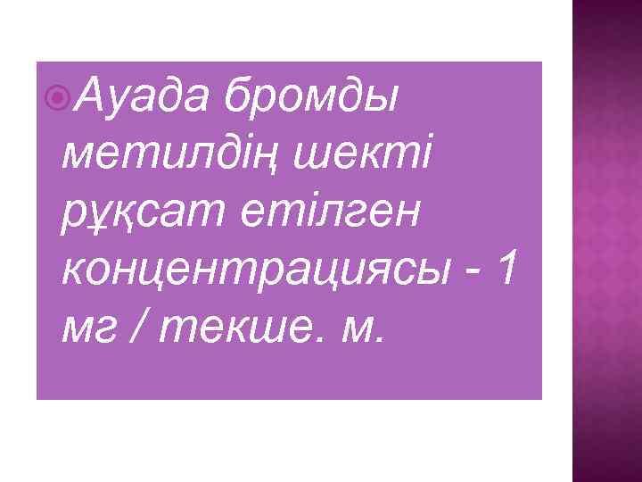 Ауада бромды метилдің шекті рұқсат етілген концентрациясы - 1 мг / текше. м.