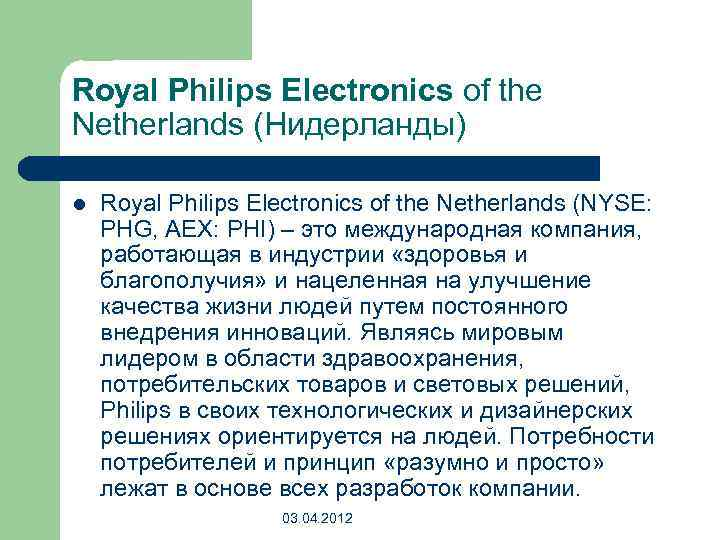 Royal Philips Electronics of the Netherlands (Нидерланды) l Royal Philips Electronics of the Netherlands