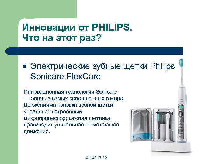Инновации от PHILIPS. Что на этот раз? l Электрические зубные щетки Philips Sonicare Flex.