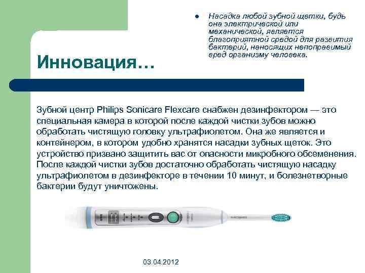 l Инновация… Насадка любой зубной щетки, будь она электрической или механической, является благоприятной средой