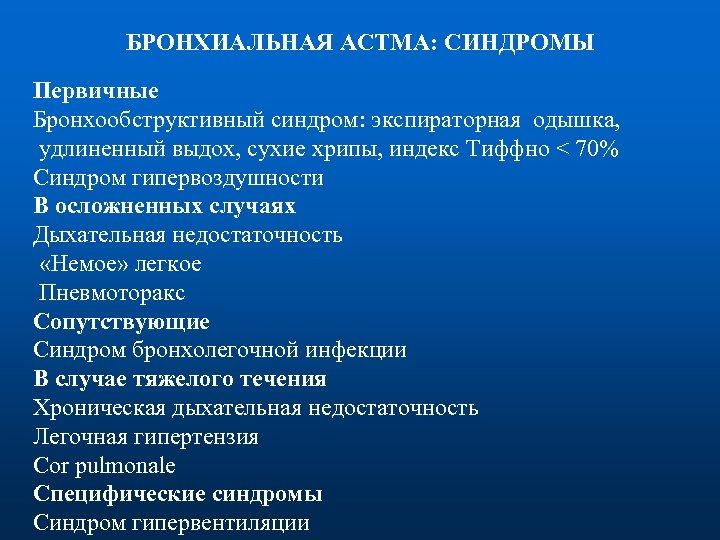 БРОНХИАЛЬНАЯ АСТМА: СИНДРОМЫ Первичные Бронхообструктивный синдром: экспираторная одышка, удлиненный выдох, сухие хрипы, индекс Тиффно