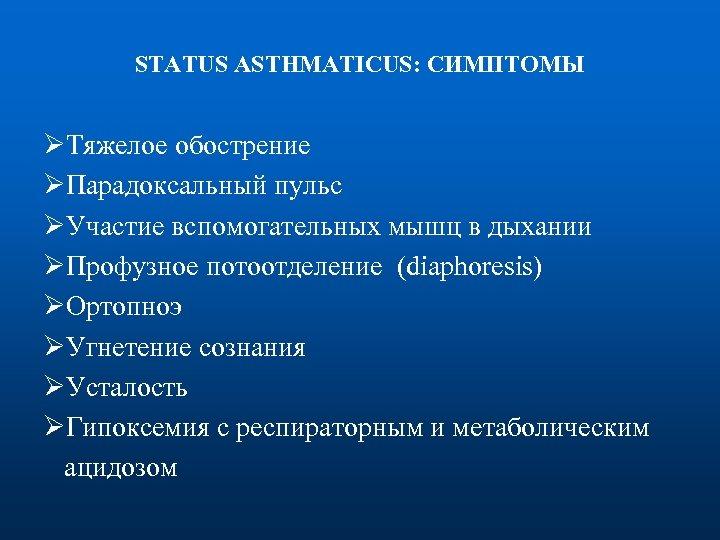 STATUS ASTHMATICUS: СИМПТОМЫ ØТяжелое обострение ØПарадоксальный пульс ØУчастие вспомогательных мышц в дыхании ØПрофузное потоотделение