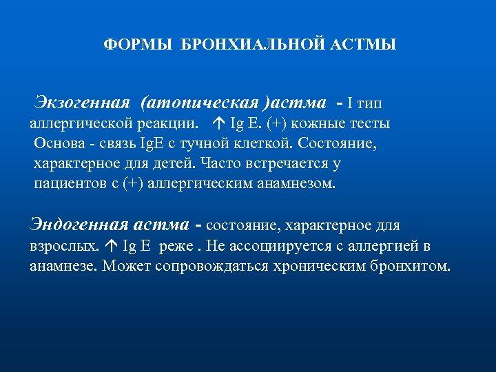 ФОРМЫ БРОНХИАЛЬНОЙ АСТМЫ Экзогенная (атопическая )астма - I тип аллергической реакции. Ig E.