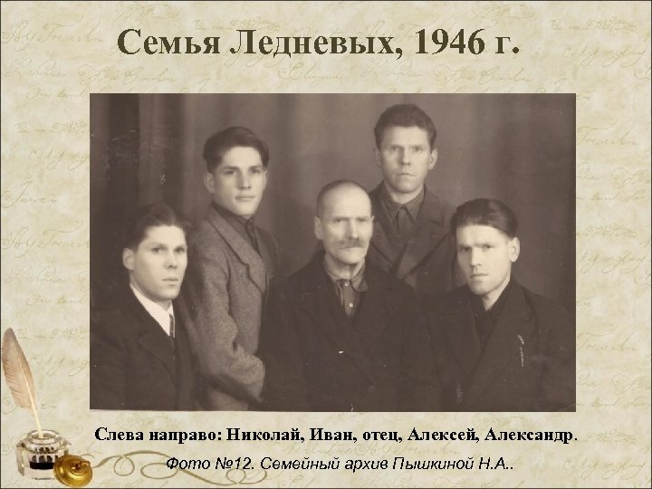 Семья Ледневых, 1946 г. Слева направо: Николай, Иван, отец, Алексей, Александр. Фото № 12.