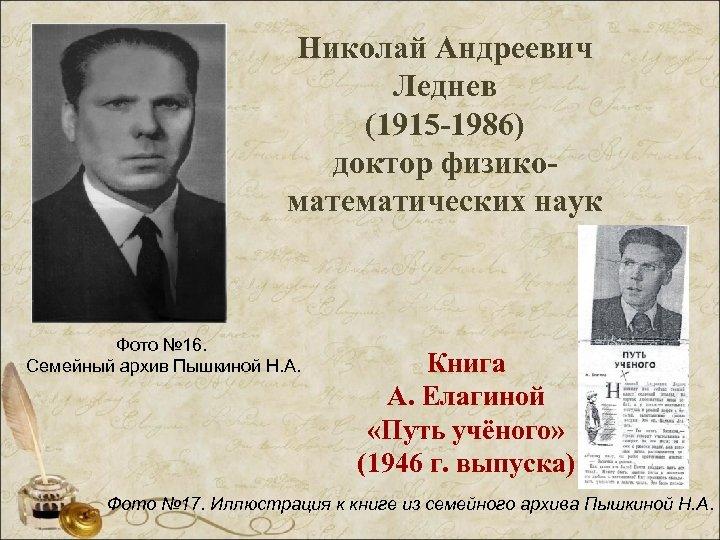 Николай Андреевич Леднев (1915 -1986) доктор физикоматематических наук Фото № 16. Семейный архив Пышкиной