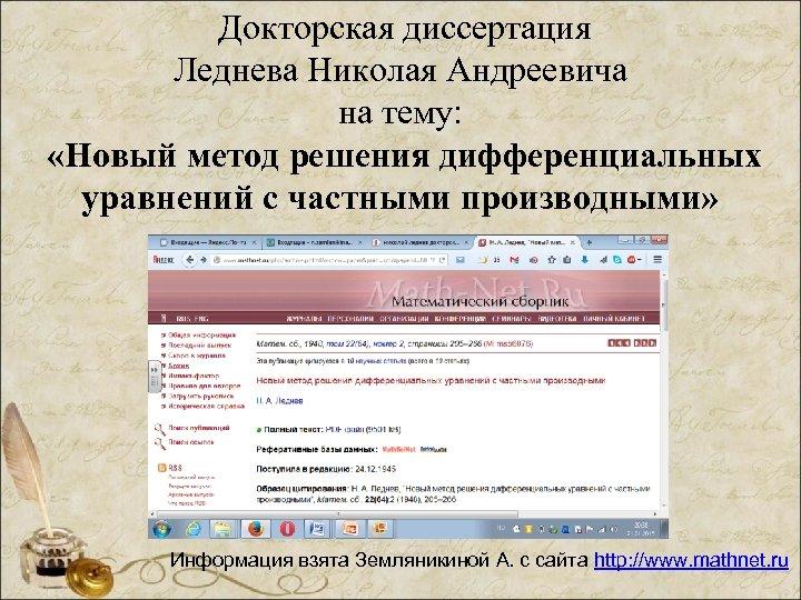 Докторская диссертация Леднева Николая Андреевича на тему: «Новый метод решения дифференциальных уравнений с частными