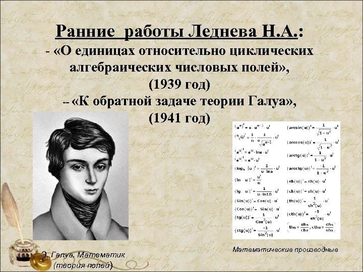 Ранние работы Леднева Н. А. : - «О единицах относительно циклических алгебраических числовых полей»