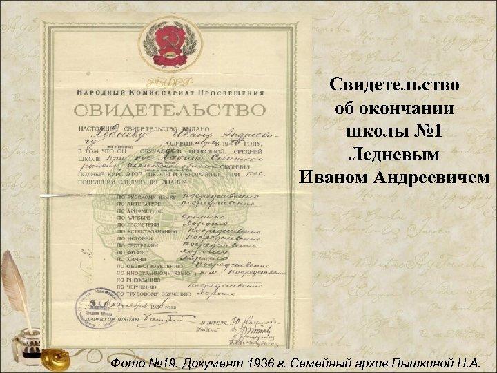 Свидетельство об окончании школы № 1 Ледневым Иваном Андреевичем Фото № 19. Документ 1936