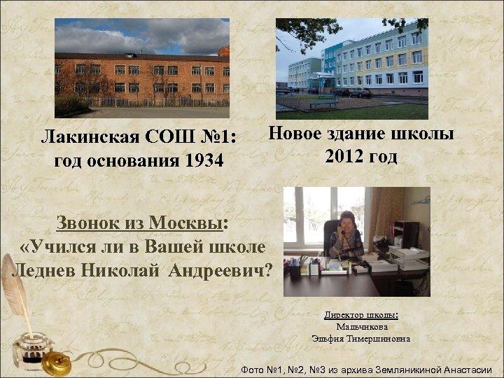 Лакинская СОШ № 1: год основания 1934 Новое здание школы 2012 год Звонок из