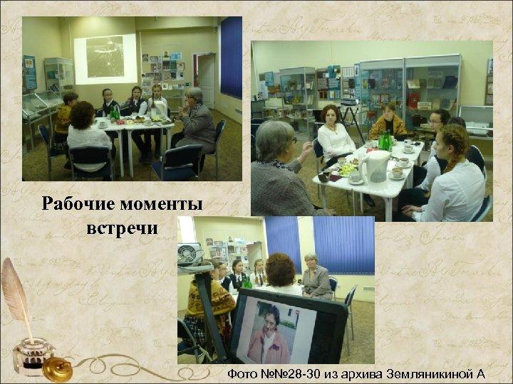 Рабочие моменты встречи Фото №№ 28 -30 из архива Земляникиной А