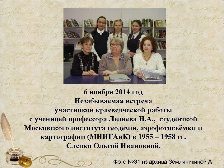 6 ноября 2014 год Незабываемая встреча участников краеведческой работы с ученицей профессора Леднева Н.