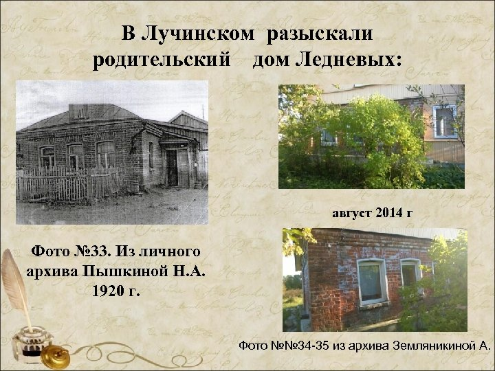 В Лучинском разыскали родительский дом Ледневых: август 2014 г Фото № 33. Из личного