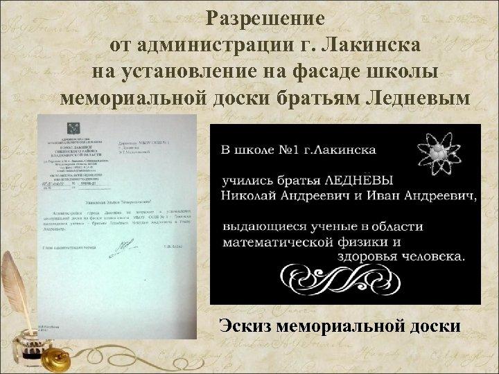 Разрешение от администрации г. Лакинска на установление на фасаде школы мемориальной доски братьям Ледневым