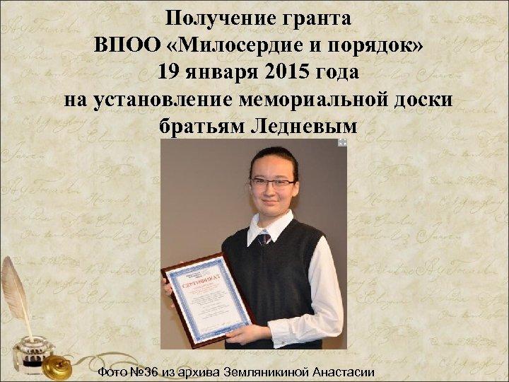 Получение гранта ВПОО «Милосердие и порядок» 19 января 2015 года на установление мемориальной доски