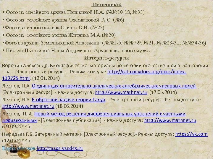 Источники: § Фото из семейного архива Пышкиной Н. А. (№№ 10 -18, № 33)