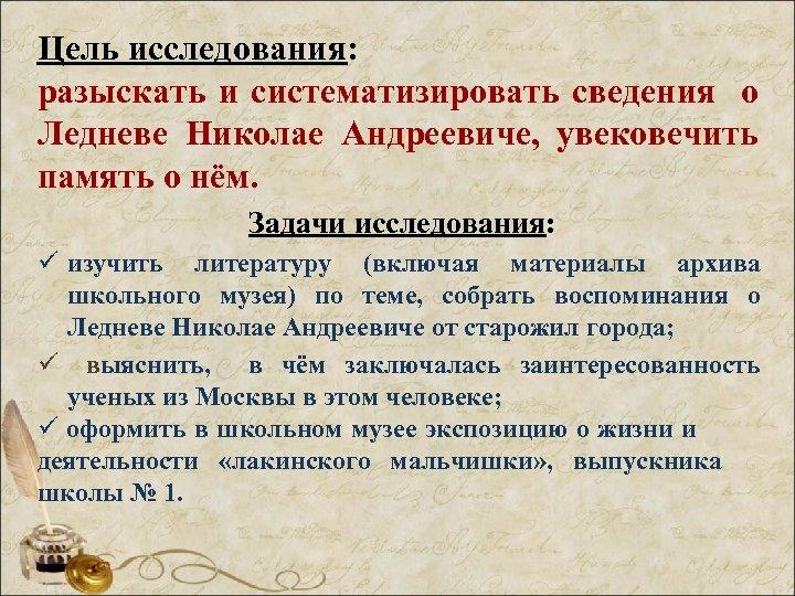 Цель исследования: разыскать и систематизировать сведения о Ледневе Николае Андреевиче, увековечить память о нём.