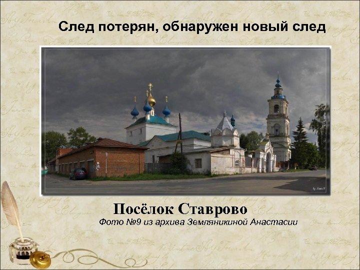 След потерян, обнаружен новый след Посёлок Ставрово Фото № 9 из архива Земляникиной Анастасии