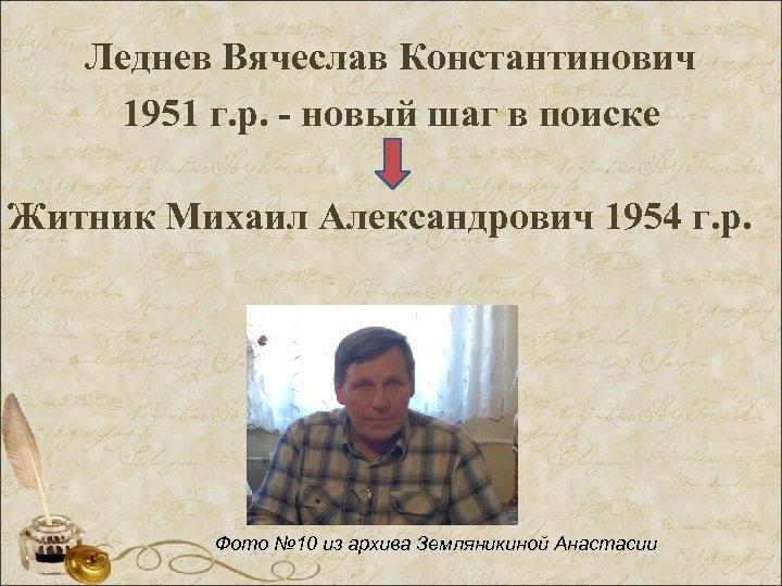 Леднев Вячеслав Константинович 1951 г. р. - новый шаг в поиске Житник Михаил Александрович